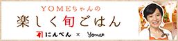 YOMEちゃんレシピ