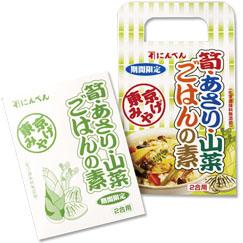 東京みやげ 筍・あさり・山菜ごはんの素(2合用)〔春期商品〕