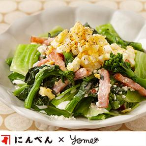 菜の花と春キャベツのホットサラダ