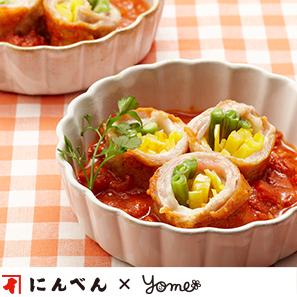 豚肉の野菜チーズ巻トマト煮込み